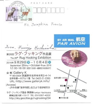 directions_to_26th_rug_hooking_exhibition_tokyo_japan